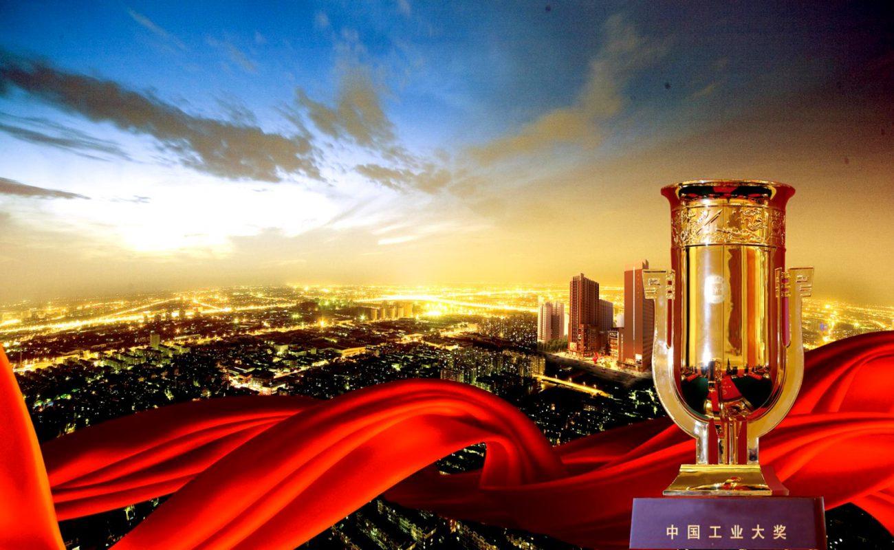 China Grand Award for Industry