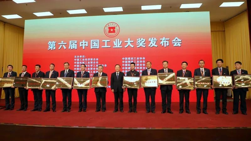 China Grand Award for Industry 2nd time
